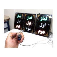 تولید و فروش تابلو نماز اول و نماز دوم