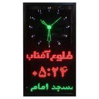 ساعت مسجد دیجیتال طرح حرم امام رضا مدل BM3 عمودی