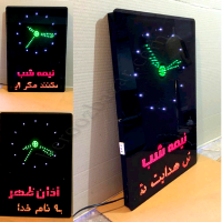 تابلو LED مذهبی مدل ساعت حرم امام رضا (ع)