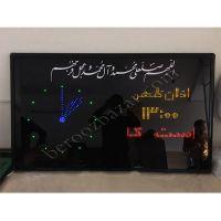ساعت حرم برای حسینیه صنایع نوین ایران