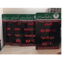 ساعت و تقویم دیجیتال بانک صنایع نوین ایران