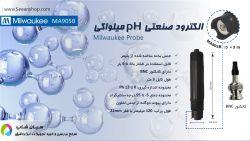 الکترود صنعتی ph متر میلواکی MA905A