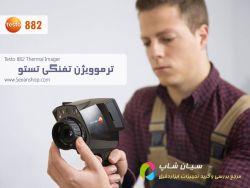 قیمت خرید دوربین حرارتی صنعتی تستو Testo 882