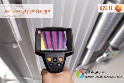 دوربین حرارتی صنعتی و تب سنجی تستو Testo 875 1i
