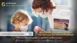 فروش ویژه مواد ضدعفونی کننده دست و لوازم مصرفی و صنعتی