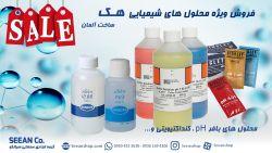 فروش فوق العاده محلول های شیمیایی PH و EC برند هک