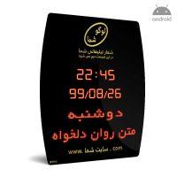 ساعت و تقویم دیجیتال اداری -بانکی مدل B