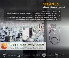 قیمت ترانسمیتر اختلاف فشار testo 6381