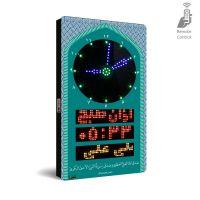 ساعت حرم اذانگو طرح محراب مسجدی مدل SKT3