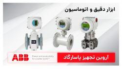 نمایندگی فروش محصولات ABB