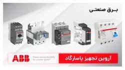 نمایندگی فروش انواع تجهیزات برق صنعتی ABB