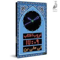 ساعت اذان گو مسجدی طرح محراب مدل mehrab3