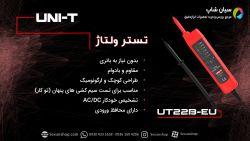 خرید تستر ولتاژ | ولت متر یونیتی UNI-T UT22B-EU