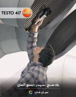 قیمت خرید بادسنج پراب سرخود قابل حمل تستو TESTO 417