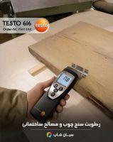 رطوبت سنج ارزان قیمت مصالح و چوب تستو TESTO 616