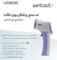ترمومتر تب سنجی وینتکت wintact wt3656