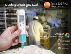 قیمت دستگاه PH سنج آزمایشگاهی تستو TESTO 206 PH2
