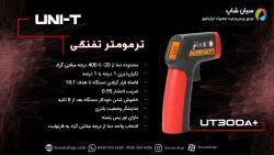 حرارت سنج تفنگی مادون قرمز یونیتی UNI-T UT300A+