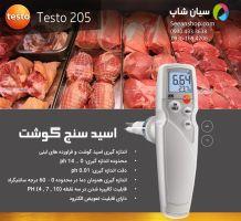 قیمت PH متر نفوذی موادغذایی تستو TESTO 205