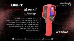 قیمت دوربین حرارتی تب سنج بدن انسان و صنعتی یونیتی UNI-T UTi85A