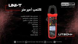 قیمت کلمپ متر دیجیتال AC/DC یونتی UNI-T UT204+