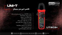 بهترین مولتی متر دیجیتال برند یونیتی UNI-T UT203+