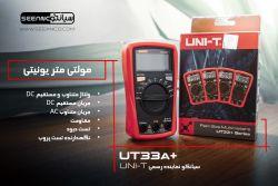 مولتی متر دیجیتال پرتابل و رومیزی یونی تی +UNI-T UT-33A