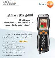 قیمت و خرید آنالایزر گاز دودکش تستو testo 330-2 LL