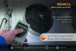 قیمت دورسنج دیجیتالی تستو testo 470