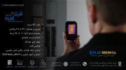 دوربین حرارتی تعمیرات موبایل و قطعات فلیر امریکا FLIR C3