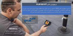 خرید دستگاه ترموویژن فن آوری مادون قرمز فلیر FLIR E8 XT