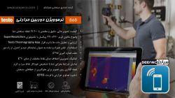 قیمت دوربین حرارتی و تب سنج تفنگی تستو TESTO 868