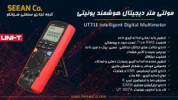 مولتی متر پرتابل دیجیتال یونیتی UNI-T UT71E