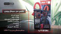 مولتی متر اتورنج و رد یاب برق کلمپی یونیتی UNI-T UT-213C
