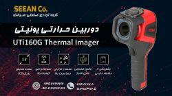 قیمت دوربین حرارتی ترموویژن یونیتی UNI-T UTi160G