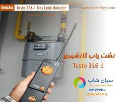 گازسنج، دتکتور گاز شهری، متان CH4 تستو TESTO 316-1
