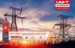 آمپرمتر چنگکی ولتاژ بالا پرتابل یونیتی UNI-T UT255A
