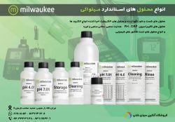 فروش ویژه انواع محلول های استاندارد کالیبراسیون و احیا الکترود میلواکی Milwaukee