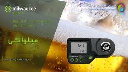 خرید رفرکتومتر درصد بریکس و الکل میلواکی Milwaukee MA884