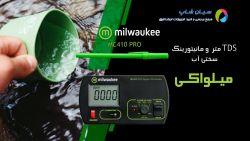 دستگاه تست و مانیتورینگ TDS میلواکی Milwaukee MC410 PRO