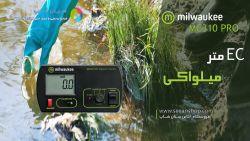 تستر EC هدایت الکتریکی MILWAUKEE MC310 PRO