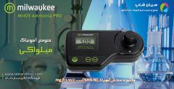 قیمت فتومتر آمونیاک آزمایشگاهی میلواکی Milwaukee MI405 PRO