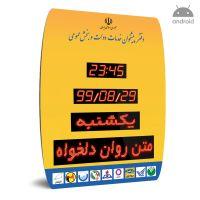 ساعت و تقویم دیجیتال اداری طرح دفتر پیشخوان دولت