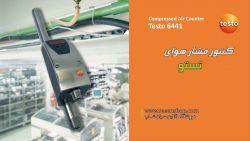 خرید ترانسمیتر فشار و کنتور هوای فشرده تستو testo 6441