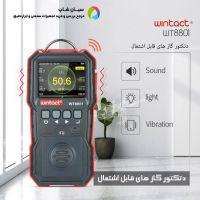 دتکتور و مانیتورینگ گاز های قابل اشتعال وینتکت Wintact WT8801