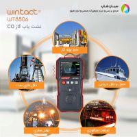 گازسنج پرتابل مونوکسیدکربن وینتکت WINTACT WT8806