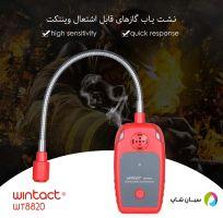 خرید گازسنج متان ارزان دیجیتال وینتکت Wintact WT8820