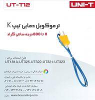 ترموکوپل دما تیپ K یونیتی UNI-T UT-T12