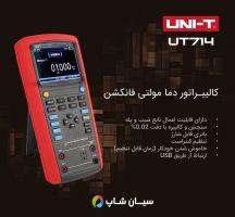 قیمت کالیبراتور دما چندکاره دیجیتال یونیتی UNI-T UT714