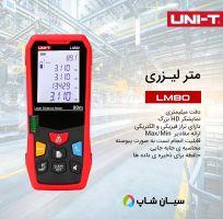 متر لیزری ارزان 80 متری یونیتی UNI-T LM80
